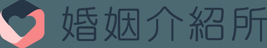 香港婚姻介紹所 | 婚姻介紹所邊間好收費推薦